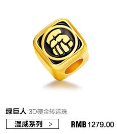 复仇者联盟3D硬金转运珠黄金手链英雄手串情人礼物