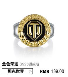 坦克世界麦穗勋章s925银男款戒指游戏饰品礼物正品