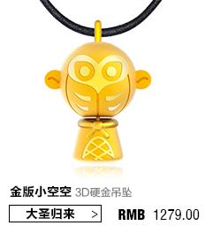 《大圣归来》周边饰品 萌猴子3D硬金 小空空黄金吊坠 生肖猴吊坠 本命年饰品