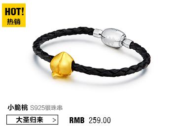 《大圣归来》周边饰品S925银小脆桃珠串转运珠手链 情人节礼物