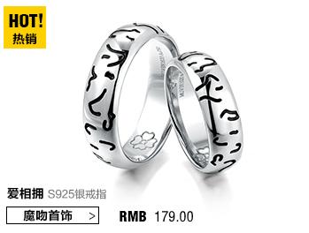 银戒指925银情侣对戒男女韩版戒指爱相拥指环饰品-魔吻首饰