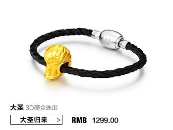 《大圣归来》周边饰品 3D硬金Au999大圣珠串手链 本命年饰品