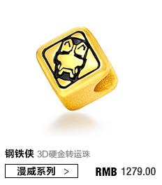 复仇者联盟3D硬金转运珠黄金手链-魔吻首饰