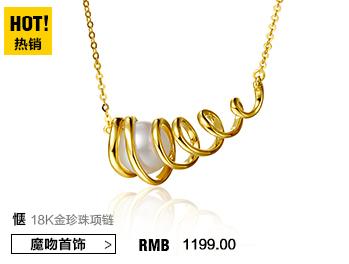 18k黄金吊坠0字链子套链珍珠项坠-魔吻首饰