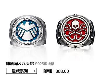 神盾局特工925银男士戒指 时尚潮款单身银戒