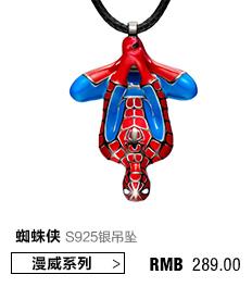 蜘蛛侠S925银饰吊坠流行项坠饰品-魔吻首饰