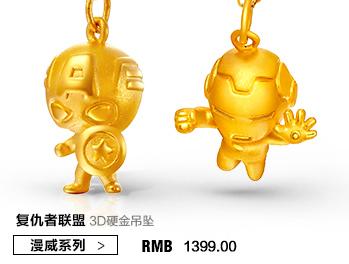 复联萌版3D硬金吊坠黄金项坠足金-魔吻首饰